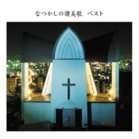 新日本合唱団 讃美歌第75番「ものみなこぞりて」