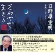 神山 純一 J PROJECT 日野原重明 音楽プロデュース「さわやかに生きる音楽」シリーズ やすらぎ編~快適な眠り