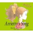 セシル・コルベル Arrietty's Song