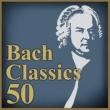 ヴァレリー・アファナシエフ 極上バッハ特盛 ~定番クラシック名曲ベスト50