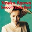 阿川 泰子 <おとなBEST>Yasuko Agawa Smooth Latin Best カルロス菅野セレクション