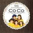 CoCo CoCo☆うたの大百科その1