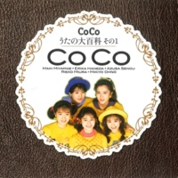 CoCo You're my treasure~遠い約束