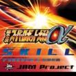 JAM Project SKILL