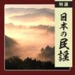 VARIOUS 特選 日本の民謡