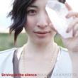 坂本 真綾 3rdコンセプトアルバム Driving in the silence