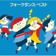 ビクター・オーケストラ フォークダンス・ベスト from HiHiRecords
