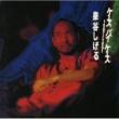 泉谷 しげる with LOSER 眠れない夜(Live)