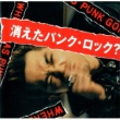 THE STAR CLUB 消えたパンク・ロック?  -Where Has Punk Gone?-