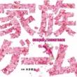 本多俊之 フジテレビ系ドラマ「家族ゲーム」オリジナルサウンドトラック