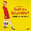 Coba-U Coba-UのDrive Heart~自動車ショー歌2012~