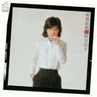 桜田 淳子 プロローグ