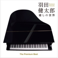 羽田健太郎 バダジェフスカ/ベートーヴェン:乙女の祈り~エリーゼのために(ジャズ・セッション)