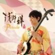 浅野 祥(津軽三味線) Parade / パレード