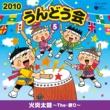 山寺宏一 2010 うんどう会(5) 火炎太鼓~The・祭り~