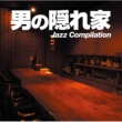 石原江里子 男の隠れ家ジャズ・コンピレーション
