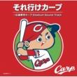 鯉してるオールキャスターズ それ行けカープ~広島東洋カープ Stadium Sound Track