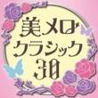 V.A. 究極の美メロ ~極上のクラシック・メロディー・ベスト30