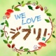 V.A. WE LOVE ジブリ!