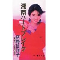 荻野目 洋子 湘南ハートブレイク