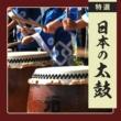 VARIOUS 特選 日本の太鼓