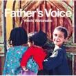 渡部 陽一 Father's Voice
