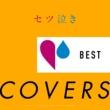 DJ Watarai セツ泣きBEST COVERS [セツナ系メガ・ヒット・ソングから極上カヴァーのみをセレクト!他にはない決定盤&究極コンピレーションです!!]