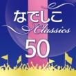 V.A. 極上なでしこクラシック特盛 ~癒しの名曲ベスト50