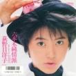 荻野目 洋子 六本木純情派