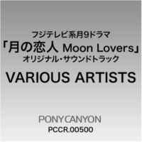 高見優 Moon Lovers (eight dot Remix)