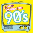 八反安未果 【90's J-Pop Drama Hits】~ドラマで振り返るあの頃~