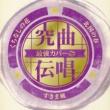 V.A. 究曲伝唱 最強カバー くちなしの花/すきま風/北国の春