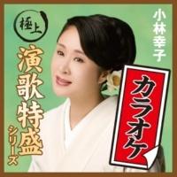 小林幸子 越後絶唱(オリジナル・カラオケ)