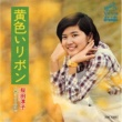 桜田 淳子 黄色いリボン