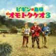 BEGIN ビギンの島唄~オモトタケオ3