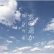 熊谷育美 雲の遥か