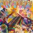 Wienners CULT POP JAPAN
