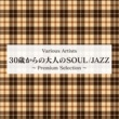 Various Artists 30歳からの大人のSOUL/JAZZ ~Premium Selection~