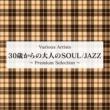 インコグニート 30歳からの大人のSOUL/JAZZ ~Premium Selection~