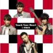 飛輪海(フェイルンハイ) Touch Your Heart(通常盤)