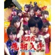 AKB48 フライングゲット