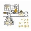 金子隆博 パンとスープとネコ日和 / 大貫妙子
