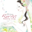 花井悠希 ゼクシィ Presents 心をつなぐ Wedding Songs