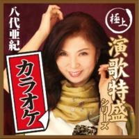 八代亜紀 愛の終着駅(オリジナル・カラオケ)