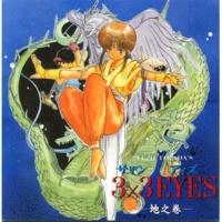 3×3 EYES オリジナルサウンドトラック おまけのBGM2<アクション>