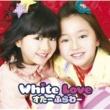すたーふらわー White Love