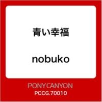 nobuko 記憶のカケラ(カラオケ)