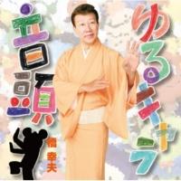 ビクターオーケストラ/ひばり児童合唱団 ゆるキャラ音頭(オリジナルカラオケ)