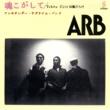 A.R.B. 魂こがして