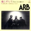 A.R.B. 魂こがして/Tokyo Cityは風だらけ